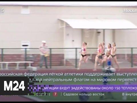 ВФЛА поддержала выступление спортсменов из РФ под нейтральным флагом - Москва 24