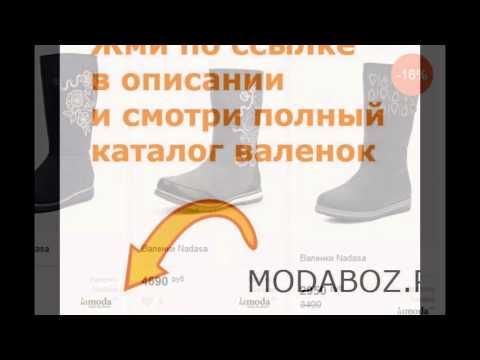 Женские валенки интернет магазин распродажа