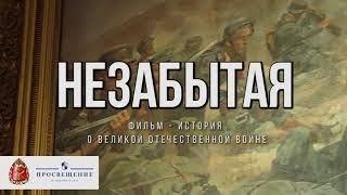 «Незабытая». Фильм-экскурсия о Великой Отечественной войне