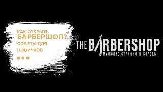 Как открыть барбершоп Интервью с владельцемTHE BARBERSHOP