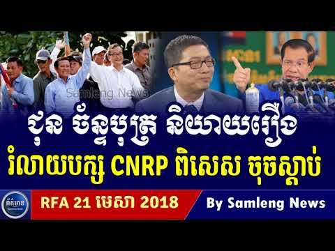 លោក ជុន ច័ន្ទបុត្រ និយាយរឿងរំលាយ បក្សសង្រ្គោះជាត ពិសេស, Cambodia Hot News, Khmer News