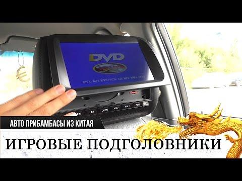 МУЛЬТИМЕДИЙНЫЕ СУПЕР ПОДГОЛОВНИКИ В АВТО! DVD+ИГРЫ+ВИДЕО Headrest DVD FM Transmitter Wireless Game