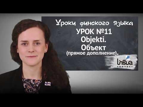 Уроки финского языка. Урок №11. Объект.