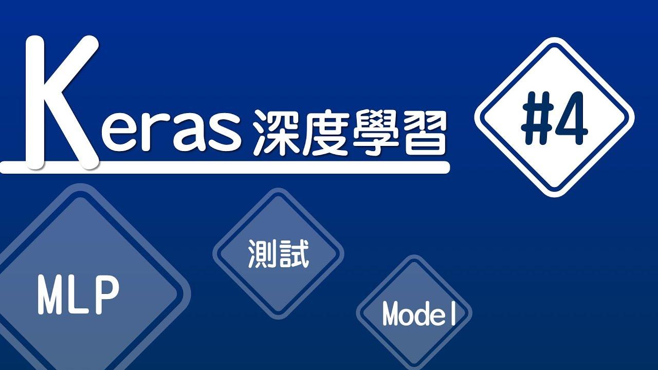 【Keras 深度學習】#4 驗證模型 | HiSKIO 程式語言線上教學 - YouTube