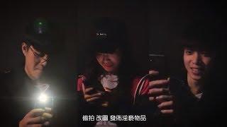 Publication Date: 2019-02-16 | Video Title: 方潤華中學一分鐘網上罪行短片創作比賽優異獎作品