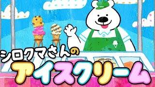 【絵本】シロクマさんのアイスクリーム  【読み聞かせ】