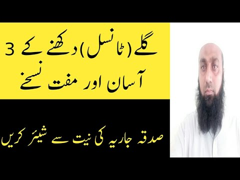 all-throat-problems-one-solution-|-ik-official.-|-tonsil-infection-treatment