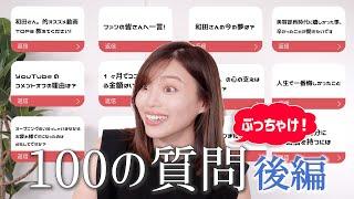 【100の質問後編】和田さん。の今までの思いを全てぶっちゃけます!【美容部員時代・リニューアルについて・今後について】