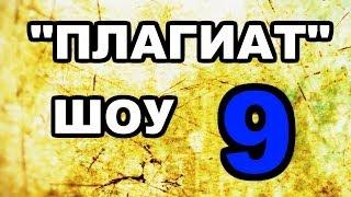 «Плагиат» шоу, эпизод 9: «Выпуск от народа!»