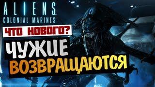 Aliens : Colonial Marines - [ПЕРВЫЙ ВЗГЛЯД] - Олег Брейн