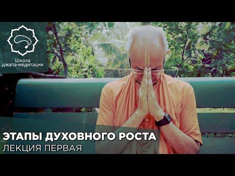 2018.12.02 - Этапы духовного роста (Школа Джапа Медитации) - Бхакти Вигьяна Госвами