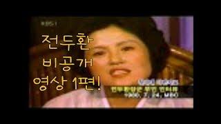 전두환 비공개 영상들 1편