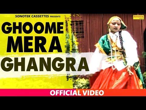 Haryanavi Folk Songs -  Kahin Nazar Na Lag Jaye | Ghoome Mera Ghaghra