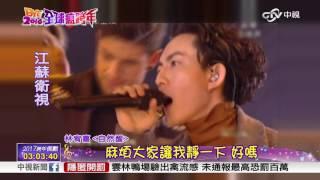 林宥嘉 跨年演唱-自然醒「哈囉2017全球瘋跨年」│ 中視新聞 20161231