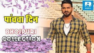 Crack Fighter Movie 5th Day Record Break Collection - Bhojpuri Movie Collection