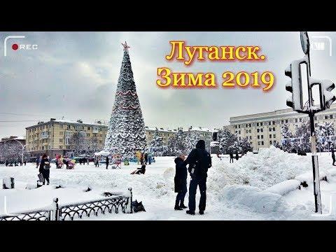Луганск Зима 2019