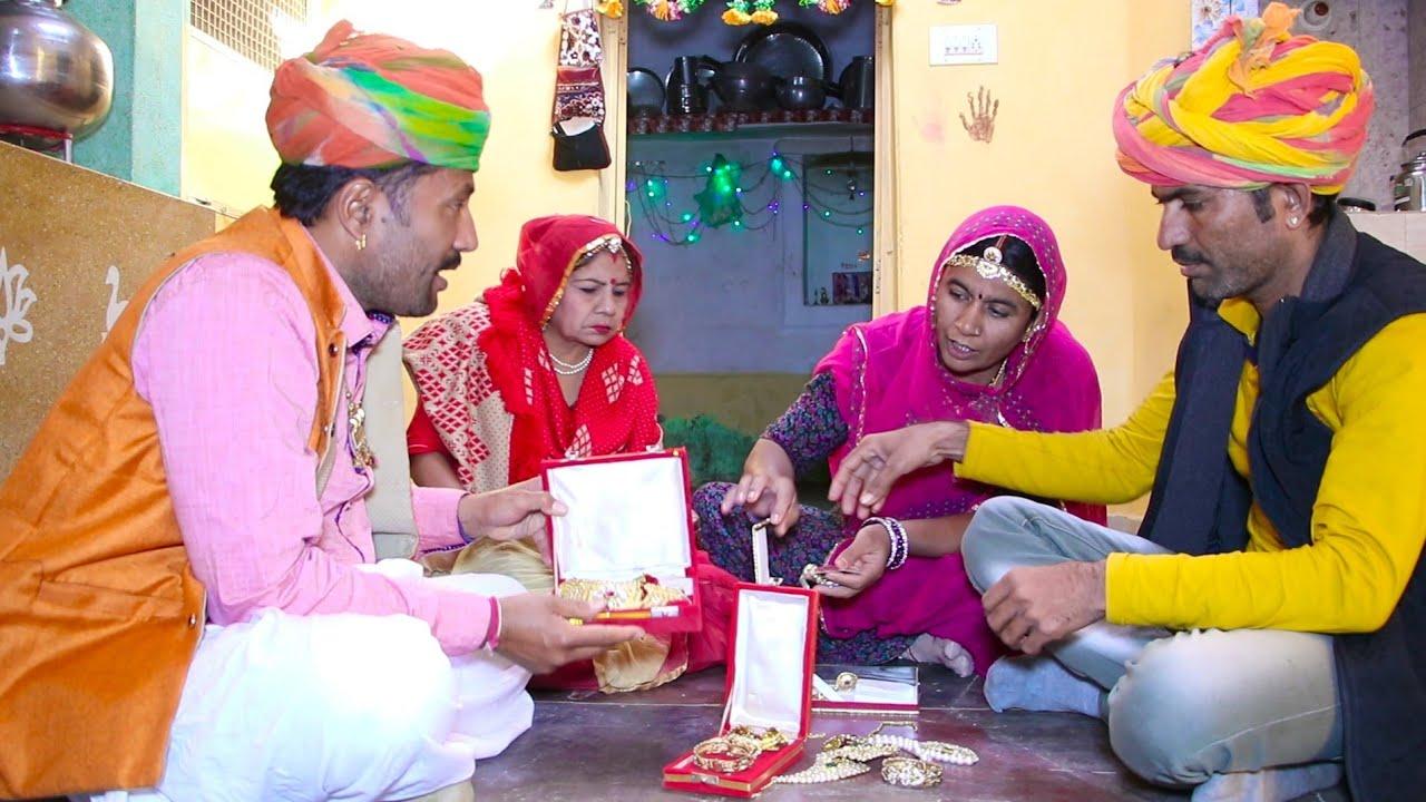 सोना बेचने वाली औरत ने सोने के खोटे गहने बेच लालची लोगों के साथ किया धोखा | Rajasthani comedy