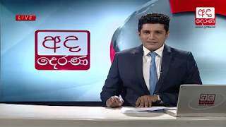 Ada Derana Prime Time News Bulletin 06.55 pm - 2018.11.14 Thumbnail