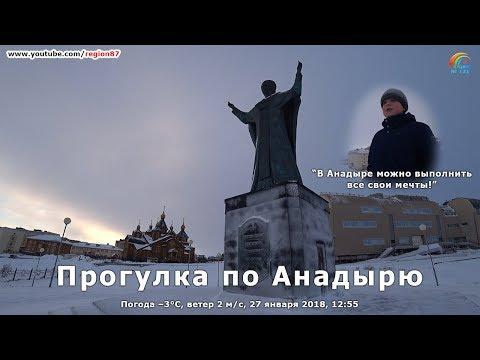 Прогулка возле памятника Николаю Чудотворцу. Общаюсь с детьми. Анадырь. Чукотка. Крайний Север. №131