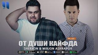 Sherxon & Mirjon Ashrapov | Шерхон & Миржон Ашрапов - От души кайфда (music version)