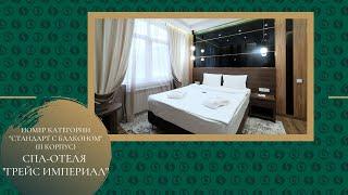 Рум тур номера категории Стандарт С Балконом СПА отеля Грейс Империал II корпус