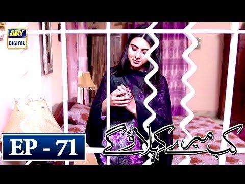 Kab Mere Kehlaoge Episode 71 - 26th April 2018 - ARY Digital Drama thumbnail