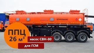 Полуприцеп-цистерна марки УЗСТ-9174 ППЦ-26-003 для ГСМ