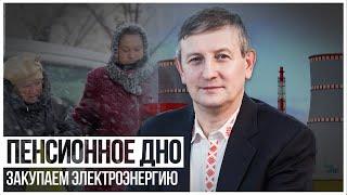 Миллиардеры не нужны, Беларусь закупает электроэнергию и имитация пенсионной реформы.