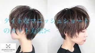 【ヘアカット】長澤まさみ風ショートカット(レザーver.)How to cut short hair like Masami Nagasawa