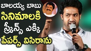 Jr NTR Superb Speech About Balakrishna | Jr NTR Shares His Memories In College Days | TFPC
