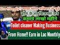 Toilet Cleaner Making Business|घर से शुरू करे टॉयलेट क्लीनर बनाने का बिज़नेस और लाखो महीना कमाए'