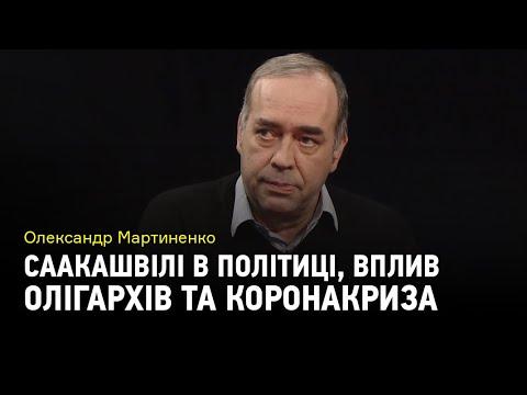 Олександр Мартиненко про
