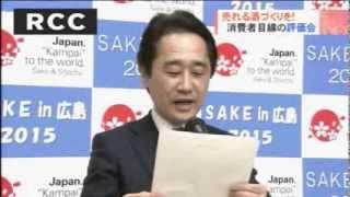 先日行われた、国税局主催の「SAKE in 広島 2015」で全部門「好評酒」を...