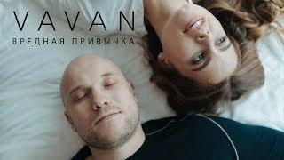 Download VAVAN - Вредная привычка (премьера клипа 2018) (0+) Mp3 and Videos