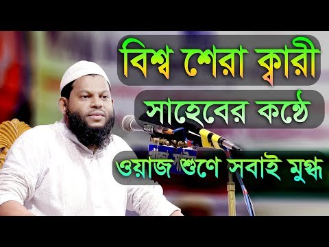 Bangla waz 2018 Hafez Kari Mawlana Saidul Islam Asad
