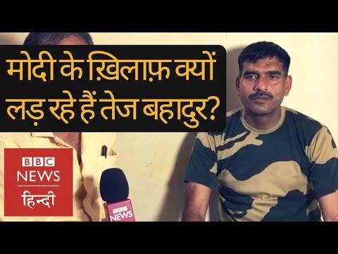 Varanasi में Narendra Modi को टक्कर दे पाएंगे BSF से निकाले गए Tej Bahadur Yadav? (BBC Hindi)