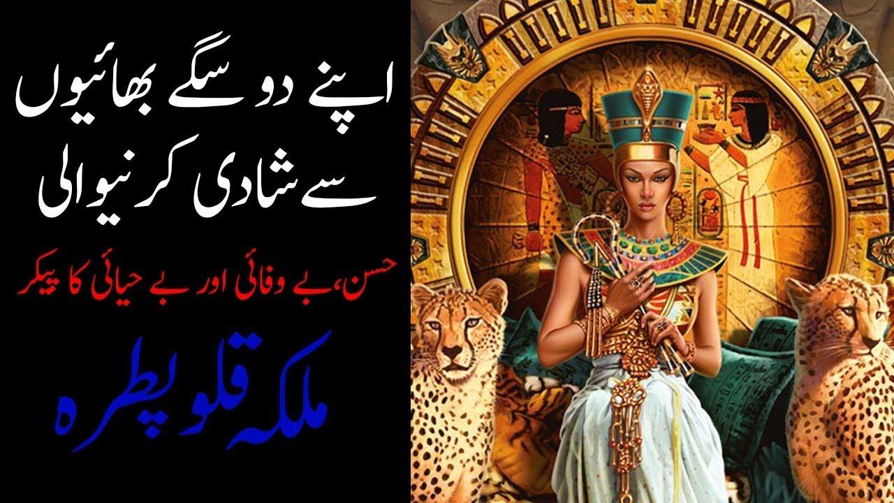 Cleopatra story in hindi