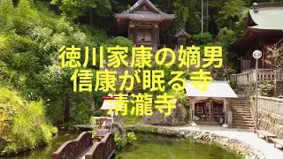 徳川家康の嫡男信康が眠る清瀧寺(天竜区)