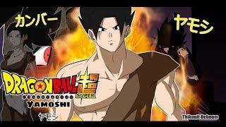 Dragon Ball Super: Yamoshi Trailer#1 [Fan Animation]