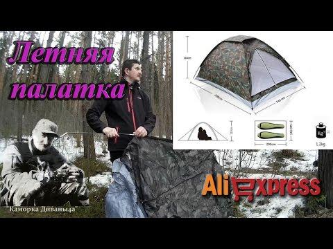 AliExpress: Летняя кемпинговая палатка и ЗИМНИЙ тест  $25.64