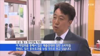 [경기] 중소기업 우수제품 한 자리에 / YTN