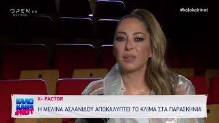 X-Factor: Η Μελίνα Ασλανίδου αποκαλύπτει το κλίμα στα παρασκήνια - Καλοκαίρι not 15/7/2019 | OPEN TV