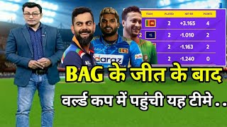 T20 World Cup 2021 : Bangladesh reached Super 12 after victory   world cup points table   world cup