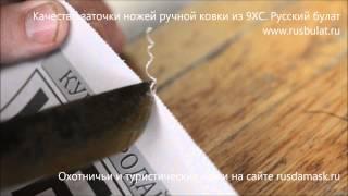 Русский булат - качество заточки ножей ручной ковки из стали 9ХС. Видео отзыв. Заточка ножа.(Купить