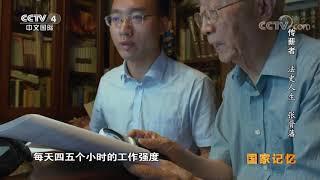 [传薪者]耄耋之年的法学泰斗夙兴夜寐 身患眼疾仍坚持工作| CCTV中文国际