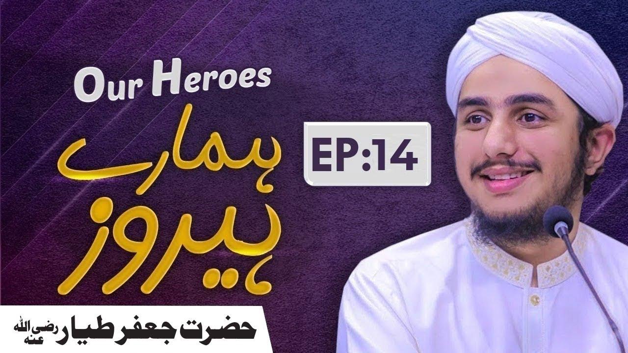 Our Heroes Ep 14   Hamaray Heroes   Hazrat Jafar Tayyar رضی اللہ تعالی عنہا   Baghdad Raza