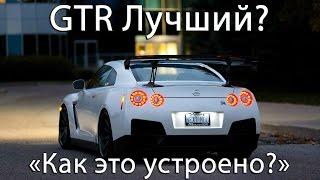 """Nissan GTR R35 Лучший? Рубрика """"Как это устроено?"""""""