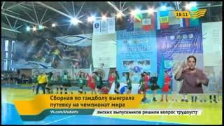 Казахстанские гандболистки выиграли путевку на чемпионат мира