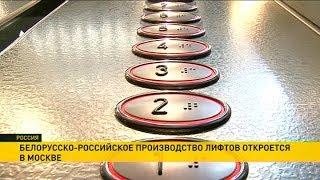 Московские дома оборудуют белорусскими лифтами
