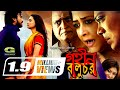 Gohin Baluchor | গহীন বালুচর | Full Movie |  Badrul Anam Soud | ft Suborna Mustafa | Bangla HD Movie